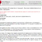 Отзыв Базирон АС с сайта