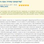 Отзыв Ихтиоловая мазь с форума