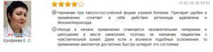 Отзыв на Эффезел гель врача Ерофеевой
