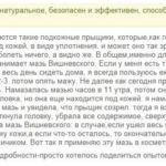 Отзыв о мази Вишневского