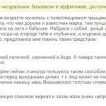 Негативный отзыв о мази Вишневского с форума