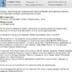 Отзыв о порошке BioMio с форума
