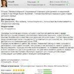 Отзыв о порошке Frau Helga Super с форума