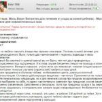 Отзыв о Бепантен