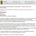 Отзыв о Фуросемид