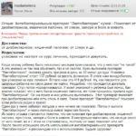 Отзыв Лактобактерин