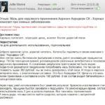 Отзыв мазь Акридерм СК с форума