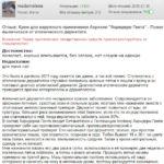 Отзыв мазь Акридерм Гента с форума