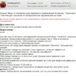 Отзыв Протопик от дерматита