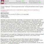 Отзыв Синтомициновая мазь
