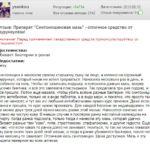 Отзыв Синтомициновая мазь положительный