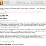 Отзыв Зеркалин с форума