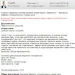 Отзыв Зеркалин