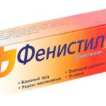 Фенистил гель антигистаминный