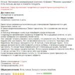 Отзыв о препарате Алфавит для беременных