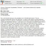 Отзыв о препарате Бальзам Караваева