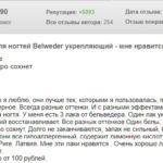 Отзыв о Бельведере с форума