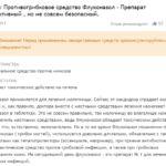 Отзыв о препарате Флуконазол
