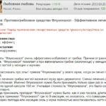Отзыв о Флуконазоле с форума