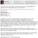 Отзыв о препарате Флукорцин