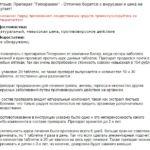 Отзыв о препарате Гипорамин