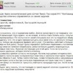 Отзыв о Ногтимицине с форума