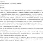 Отзыв о препарате Салициловая мазь