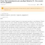 Отзыв о препарате Бепантен