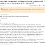 Отзыв о препарате Гидрокортизон