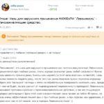 Отзыв о мази Левомеколь с форума
