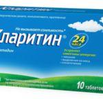 Кларитин таблетки