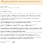 Отзыв о препарате ЧистоСтоп-Део