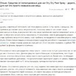 Отзыв о препарате Драй Драй