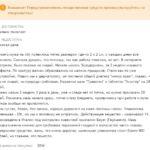 Отзыв о препарате Травоген