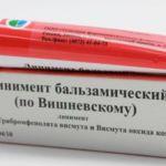 Мазь Вишневского от чирей