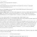 Отзыв о препарате Циклоферон