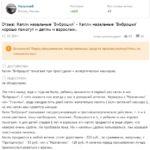 Отзыв о препарате Виброцил